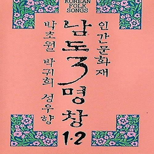 박초월, 박귀희 & 성우향