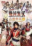 ライブビデオ 戦国無双 声優奥義 2011秋[DVD]