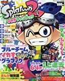 Splatoon2 イカすファンブック 2017年 08 月号 [雑誌]: コロコロコミック 増刊