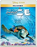 ファインディング・ニモ MovieNEX [ブルーレイ+DVD+デジタルコピー(クラウド対応)+MovieNEXワールド] [Blu-ray] - ディズニー
