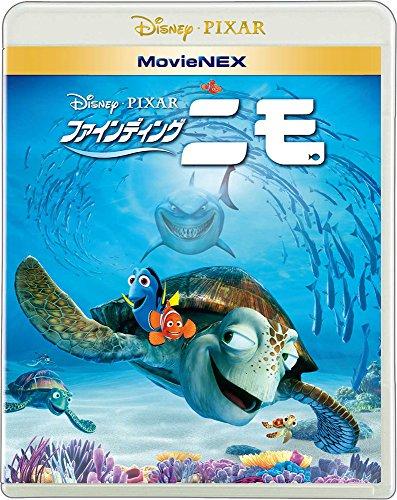 ファインディング・ニモMovieNEX[ブルーレイ+DVD+デジタルコピー(クラウド対応)+MovieNEXワールド][Blu-ray]