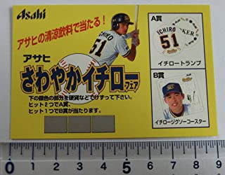 イチロー オリックスブルーウェーブ 野球 1996 アサヒ スクラッチカード MLB シアトルマリナーズ マーリンズ ヤンキース