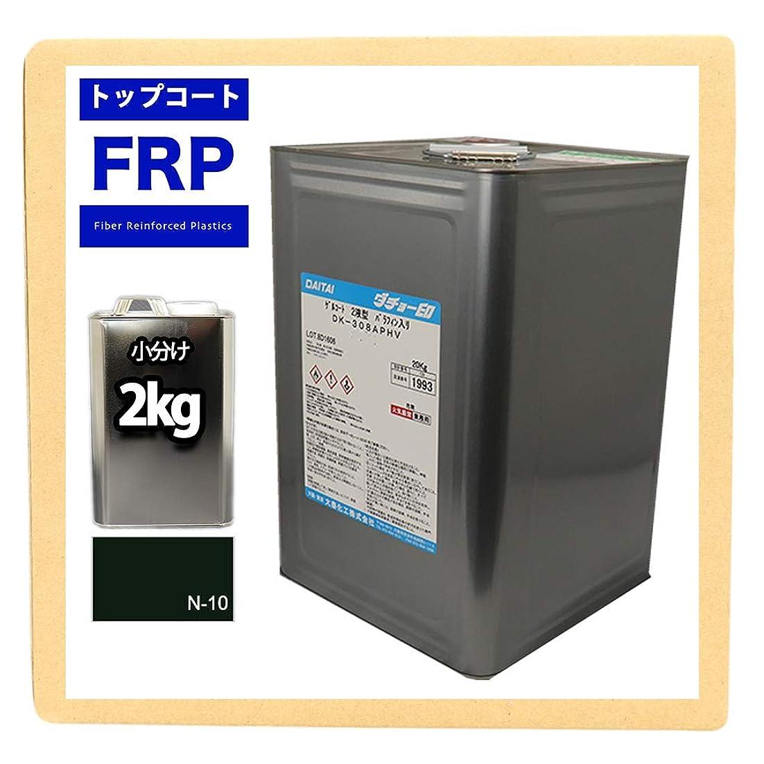 恐れる評価検査FRPトップコート(ゲルコート/インパラフィン)オルソ系/ブラック 2kg 硬化剤付き