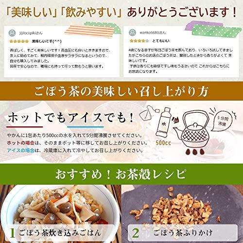 『オーガライフ ごぼう茶 国産 2.5g × 50包 特許製法 深蒸し 遠赤焙煎』の5枚目の画像