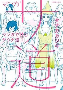 [タナカカツキ]のマンガ サ道~マンガで読むサウナ道~(1) (モーニングコミックス)