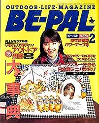 BE-PAL (ビーパル) 1995年2月号 特集:'95アウトドア用語大事典 / ウォークスルーできる日本型ミニバンRV