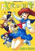 表紙: 成恵の世界(10) (角川コミックス・エース) | 丸川 トモヒロ
