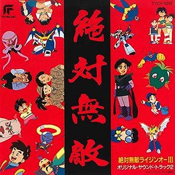 Matchless Raijin-Oh III Original Motion Picture Soundtrack 2