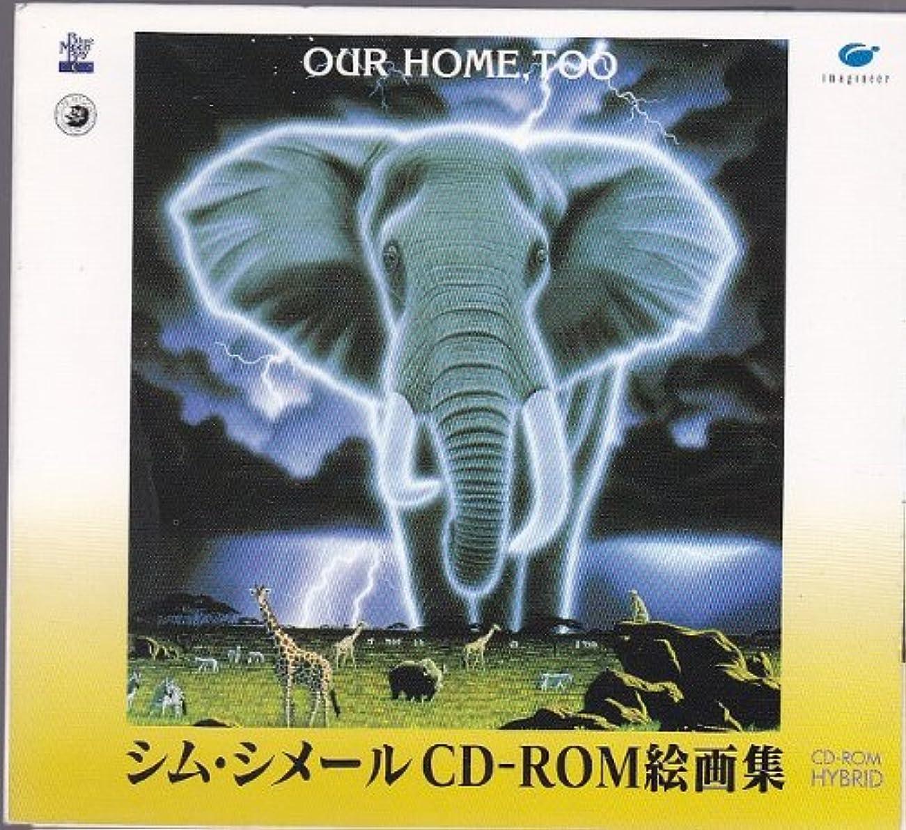 転用森無駄シム メール CD-ROM絵画集 サウンド 東儀秀樹