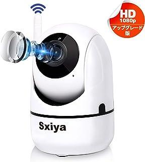 SXIYA ネットワークカメラ 防犯カメラ 1080P 200万画素 無線ワイヤレス 屋内 遠隔操作 ベビーモニター 双方向音声 HD赤外線暗視 動体検知 ペットの見守り 防犯対策