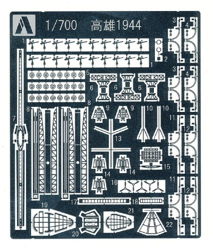 青島文化教材社 1/700 ウォーターラインシリーズ ディテールアップパーツ 日本海軍 高雄1944 専用エッチング プラモデル用パーツ