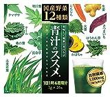 青汁のススメ国産野菜12種類使用 84g×5袋
