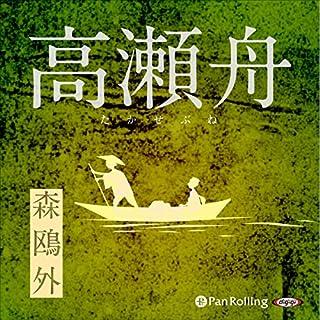 『高瀬舟』のカバーアート