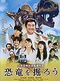 恐竜を掘ろう[レンタル落ち][DVD] image
