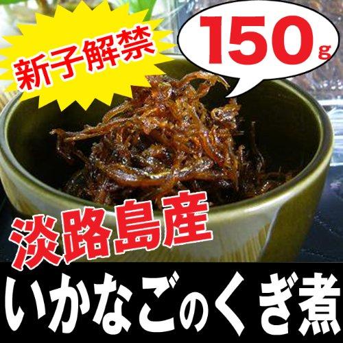2020年物 淡路産いかなごのくぎ煮150g(佃煮) 関西の風物詩イカナゴ