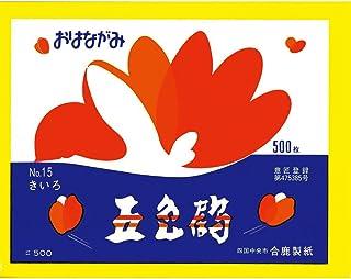 [合鹿製紙 6185541] (ケア商品)おはながみ五色鶴 黄 500枚入