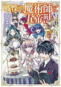 戦慄の魔術師と五帝獣 4巻 (LINEコミックス)