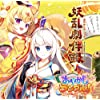 あやかしランブル!オリジナルサウンドトラック 妖乱劇伴録 vol.1