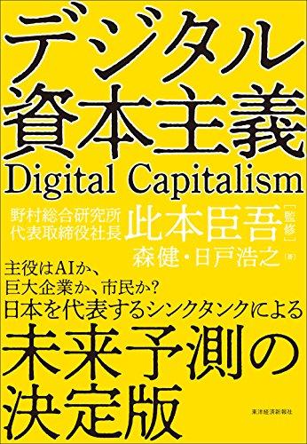 デジタル資本主義の詳細を見る