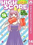 HIGH SCORE 14 (りぼんマスコットコミックスDIGITAL)