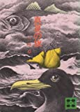 真夏の旗 (1977年) (講談社文庫)