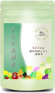 するり美酵素 403種の生酵素 麹酵素 ダイエット サプリメント 90粒 30日分