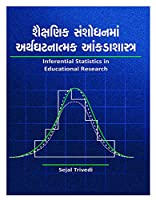 Shaikshik Sanshodhan Mein Ardhgatnatmak Ankadashastra (Inferential Statistics in Educational Research)