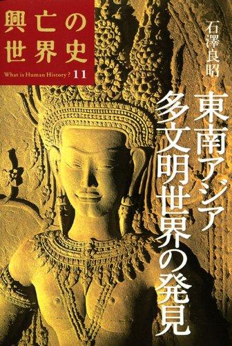 東南アジア 多文明世界の発見 (興亡の世界史)の詳細を見る