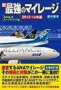 新最強のマイレージ ANA&スターアライアンス編 2013-14年版