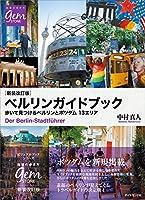 新装改訂版 ベルリンガイドブック 歩いて見つけるベルリンとポツダム 13エリア (GEM STONE 037)