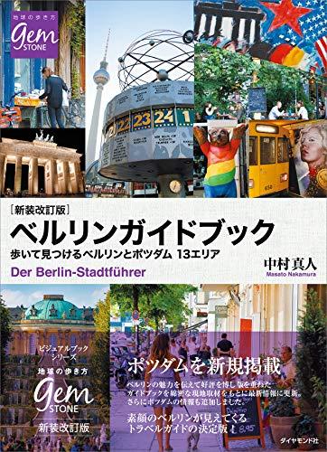 新装改訂版 ベルリンガイドブック 歩いて見つけるベルリンとポツダム 13エリア (GEM STONE 037) - 中村 真人
