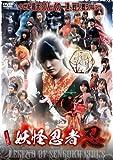 戦国少女伝 妖怪忍者忍[DVD]