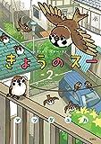 きょうのスー : 2 (アクションコミックス)