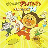 Animation - Soreike! Anpanman Best Hit '14 [Japan CD] VPCG-84957 by Animation (2013-12-18)