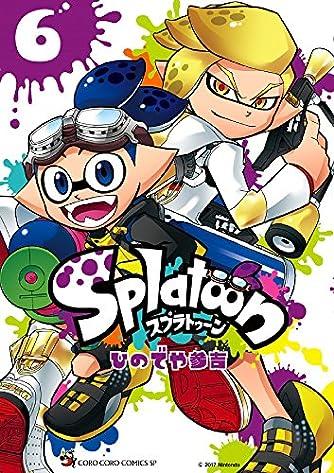 Splatoon (6) (てんとう虫コミックススペシャル)