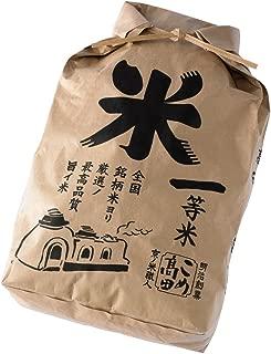 特別栽培米 京都府 丹後産 コシヒカリ 玄米(5kg×2袋 真空パック)令和元年産