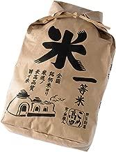 特別栽培米 北海道産 ゆめぴりか 玄米(5kg×2袋 真空パック)令和元年産