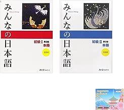Minna No Nihongo Beginner I & II -2Books Bundle Set , Main Textbooks 1&2 - Second Edition , Original Sticky Notes for Learning Japanese