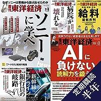 週刊東洋経済 定期購読半年(25冊)特典付き