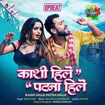 Kashi Hille Patna Hille - Single