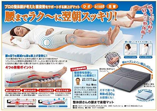 整体師さんのおやすみ脚上げマット(整体師さんの腰まで楽寝マット)