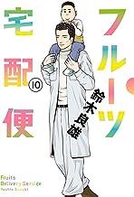 表紙: フルーツ宅配便~私がデリヘル嬢である理由~(10) (ビッグコミックス)   鈴木良雄