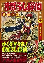 まぼろし探偵〔完全版〕―第一部―【中】 (マンガショップシリーズ (214))
