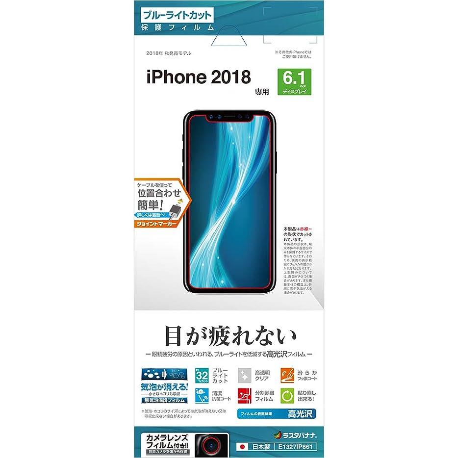 ラスタバナナ iPhone XR フィルム 平面保護 ブルーライトカット 高光沢 アイフォン 液晶保護フィルム E1327IP861