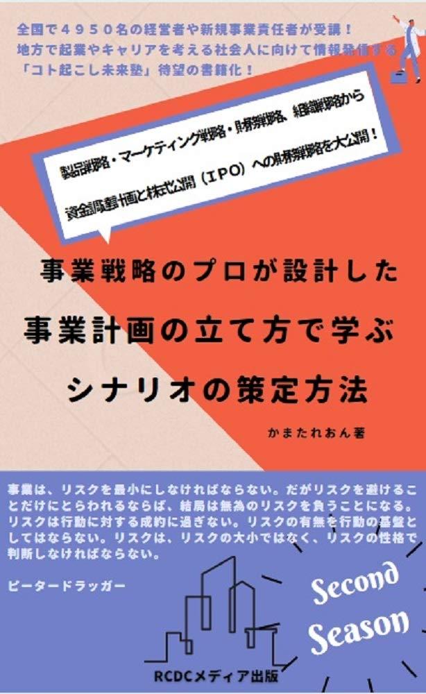 zigyousenryakunopurogasakuteishitazigyoukeikakusho: Second season (rcdcmediasyuppann) (Japanese Edition)
