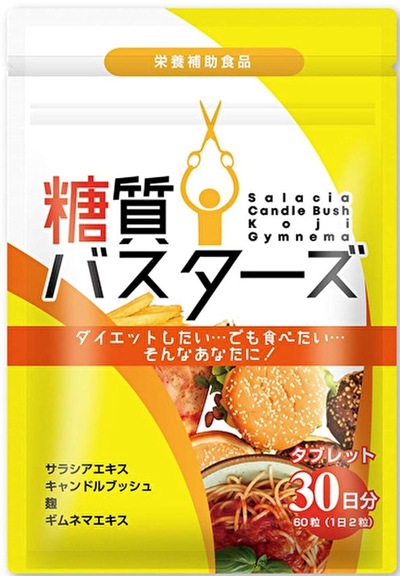 プロフェッショナル振り向く袋糖質バスターズ (30日分) 糖質オフ 糖質カット 糖質制限 ダイエット 糖質 サラシア サプリ