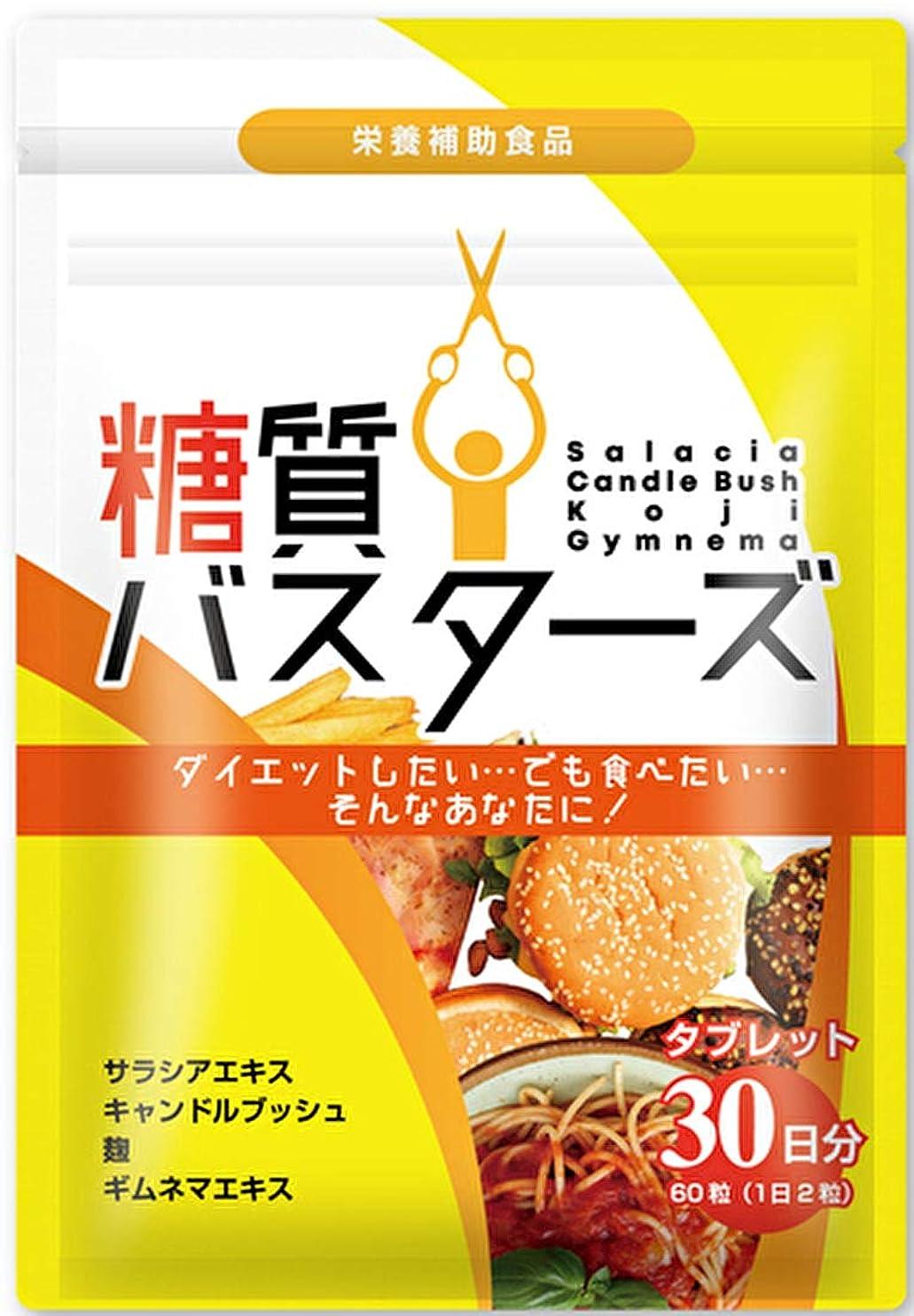 かなり筋肉のキッチン糖質バスターズ (30日分) 糖質オフ 糖質カット 糖質制限 ダイエット 糖質 サラシア サプリ