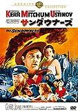 サンダウナーズ[DVD]