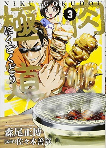 肉極道 3 (芳文社コミックス)