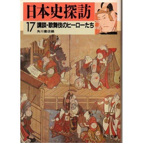 日本史探訪〈17〉講談・歌舞伎のヒーローたち (角川文庫)